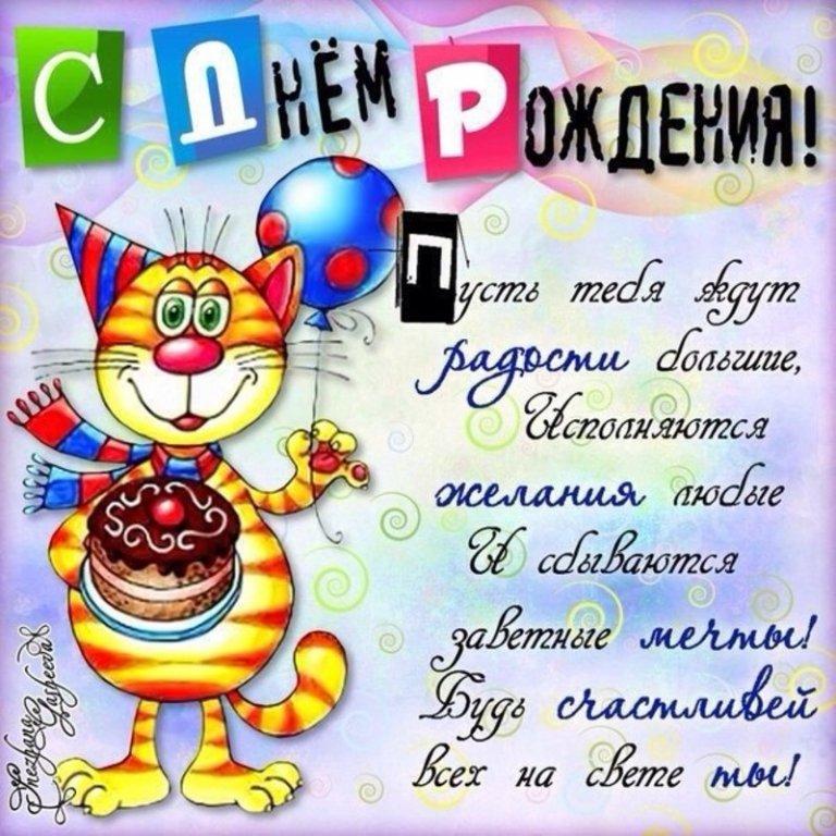 Прикольное поздравление с днем рождения веселой девушке